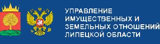 Управление имущественных и земельных отношений Липецкой области