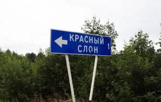 интересные названия деревень